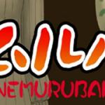 『百合漫画』ネムルバカ