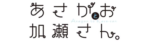 アニメ「あさがおと加瀬さん。」の特報PVが公開!