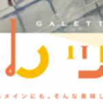 ガレットVol.2の初回特典本の詳細が発表!「明るい記憶喪失」の奥たまむし先生などが参加!