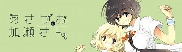 アニメ化が噂されている百合漫画「あさがおと加瀬さん。」がLINE漫画で掲載開始!