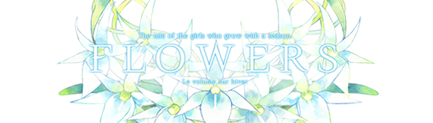 百合ゲーム「FLOWERS冬篇」のディザーサイトが公開!