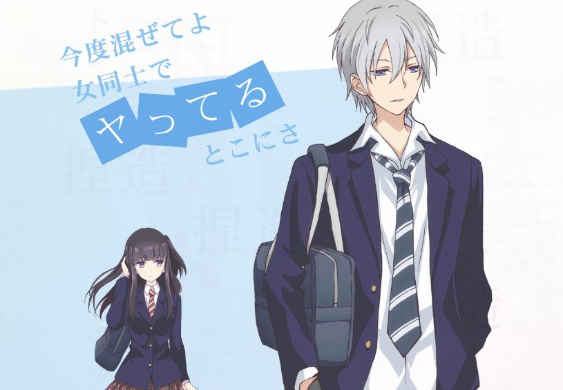 netuzou-anime0412-2