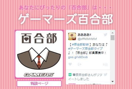 gamer-yuribu1
