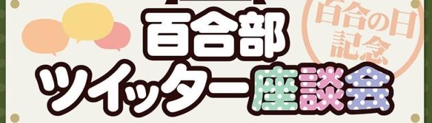 ゲーマーズ百合部公式Twitterが開設!6月25日(百合の日)に、百合部合同イベントも開催決定!