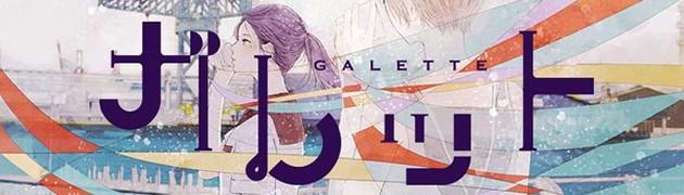 galette3-i