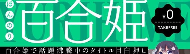 一迅社から「ほんのり百合姫」と「えっちな百合姫」が配信!計20タイトルが無料で公開!