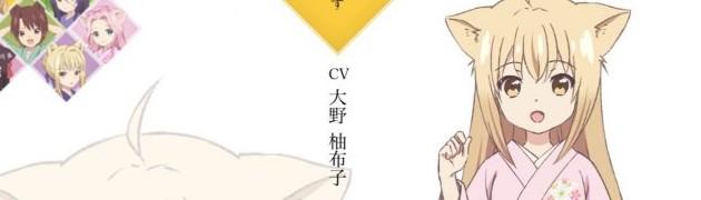 アニメ「このはな綺譚」のスタッフ&キャラビジュアルが公開!