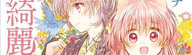 伊藤ハチ先生のケモ耳百合漫画『月が綺麗ですね』のドラマCD付き特装版が発売決定!