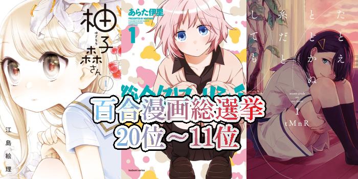 yurimangasousenkyo-20-11-top