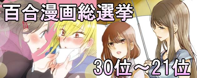 yurimangasousenkyo-30-21