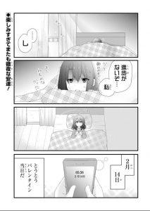 adashima-saisyu-1