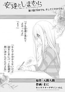 adashima-saisyu-2