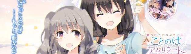 純百合アドベンチャーゲーム「ことのはアムリラート」の体験版が公開!