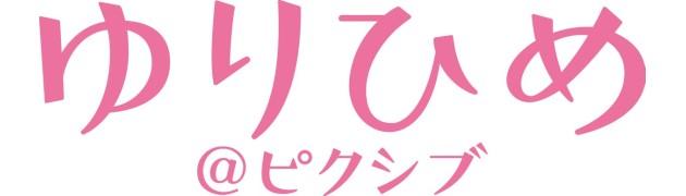 pixiv百合姫改め『ゆりひめ@ピクシブ』が発表!作品の紹介も!
