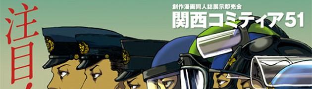 『イベント』関西コミティア51創作百合サークル情報まとめ