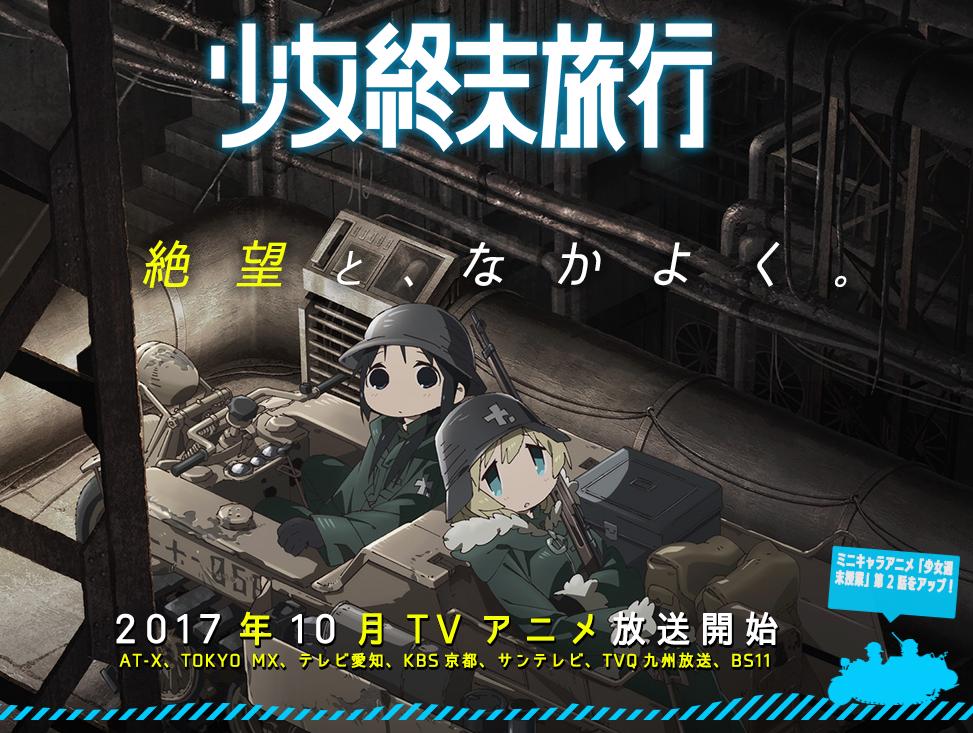 syoujyosyuumaturyokou-anime