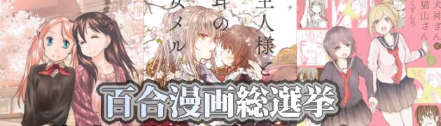 百合漫画総選挙 作家別得票数トップ50