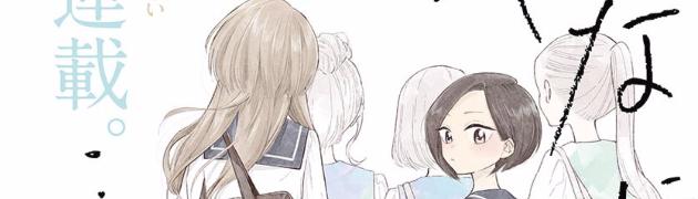 百合漫画「はなにあらし」がWEBマンガサイト「サンデーうぇぶり」にて本日から連載開始
