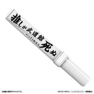 oshibudou-goods1