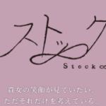 百合ドラマCD「ストック∞」が発表!来春初夏発売予定