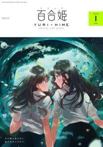 yurihime-201801