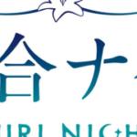 百合について語り合うトークイベント『百合ナイト』が1月に開催。森島明子先生などが出演
