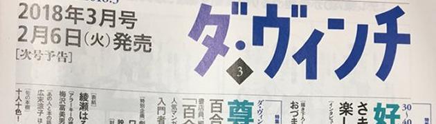 【百合展2018開催決定!】2月発売の「ダ・ヴィンチ」に百合特集