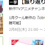 TVアニメ「citrus」の振り返り一挙放送が開催決定