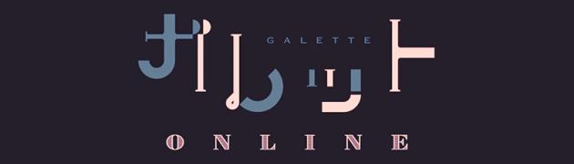 WEBマンガサイト「ガレットONLINE」が始動。本誌連載作品が一部公開