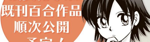百合アンソロジー「百合少女」に収録の短編百合漫画がWEBで公開