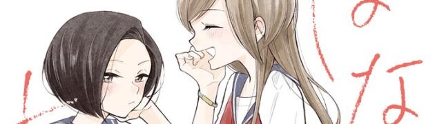 人気百合漫画「はなにあらし」公式グッズが発売