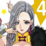 徳間書店・リュウコミックスの超セールが開催。「推し武道・セントールの悩み」などが一冊辺り200~250円に