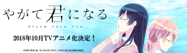 「やが君アニメ化・少女巡礼」など注目の百合ニュース(4/23~29)
