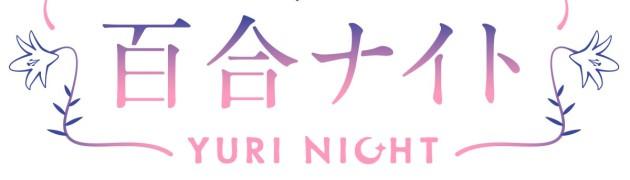 百合トークイベント「第1回 百合ナイト」が5月に東京で開催