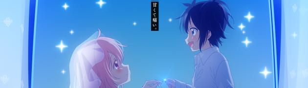 TVアニメ「ハッピーシュガーライフ」公式HPがリニューアル。公式ファンブックも発売決定