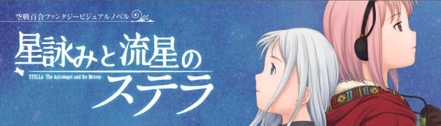 空戦百合ファンタジー「星詠みと流星のステラ」公式サイトが公開