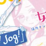 百合ジョギング漫画「Jog!Jog!Jog!」第1話がWEBで公開
