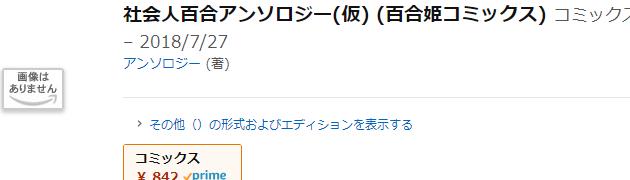 百合姫コミックスより社会人百合アンソロジーが発売決定