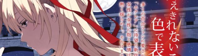 「エクレアrouge発売決定・キリング・ミー!連載終了」など話題の百合ニュース(7/23~29)