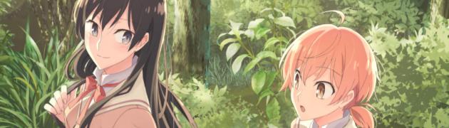 【2018年秋アニメ】「やがて君になる・うちのメイドがウザすぎる!」など今期の百合アニメ