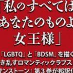 【書籍情報】話題の百合アメコミ「サンストーンvol.3」が9月10日発売!