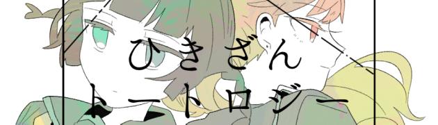 ひきざんトートロジー(11/10更新)
