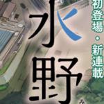 西尾雄太先生「水野と茶山」が月刊コミックビームでスタート