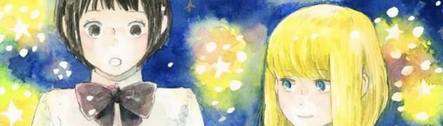 百合ファンタジー『世界の終わりと魔女の恋』がWEBで連載開始