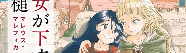 WEB百合漫画「魔女が下す鉄槌 マレウス・マレフィカルム」第二部が決定。12月17日より連載再開