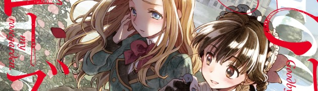 日本人メイドと英國令嬢の秘密の物語「さよならローズガーデン」第1巻が1月10日発売!