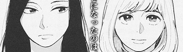 「青い花」の志村貴子先生が描く新作大人百合が3月より連載開始