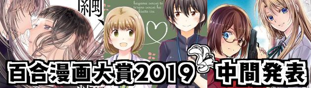 百合漫画大賞2019 中間発表