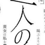 歪な愛情を描いた百合漫画「二人の傷名」がウルトラジャンプに掲載