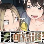 第3回 百合漫画総選挙 結果発表(11~20位)